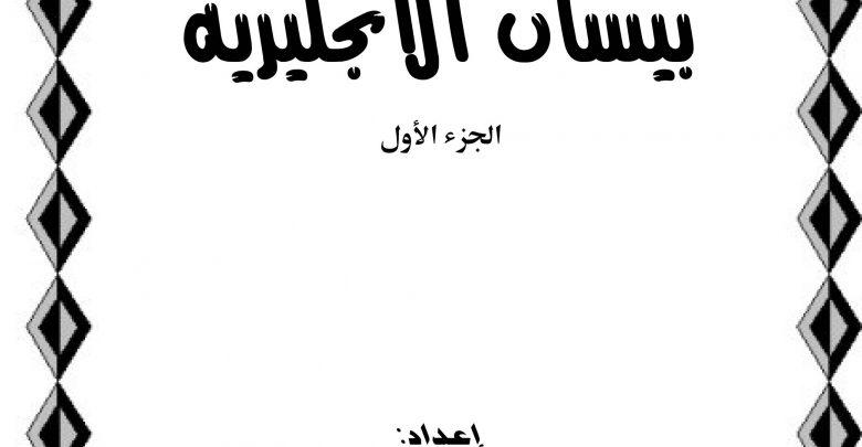 سلسلة بيسان تعليم اللغة الانجليزية للمبتدئين pdf