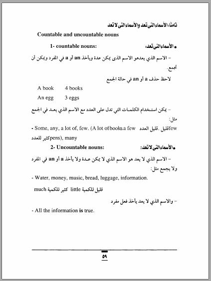 فن الترجمة 1