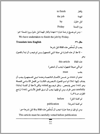 فن الترجمة 2