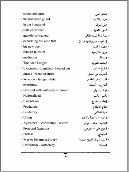 فن الترجمة 3