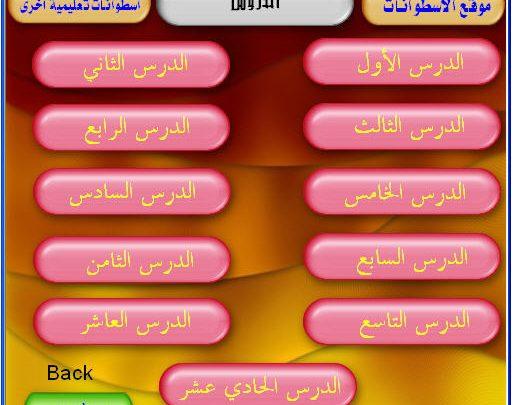 اسطوانة تعلم الانجليزية