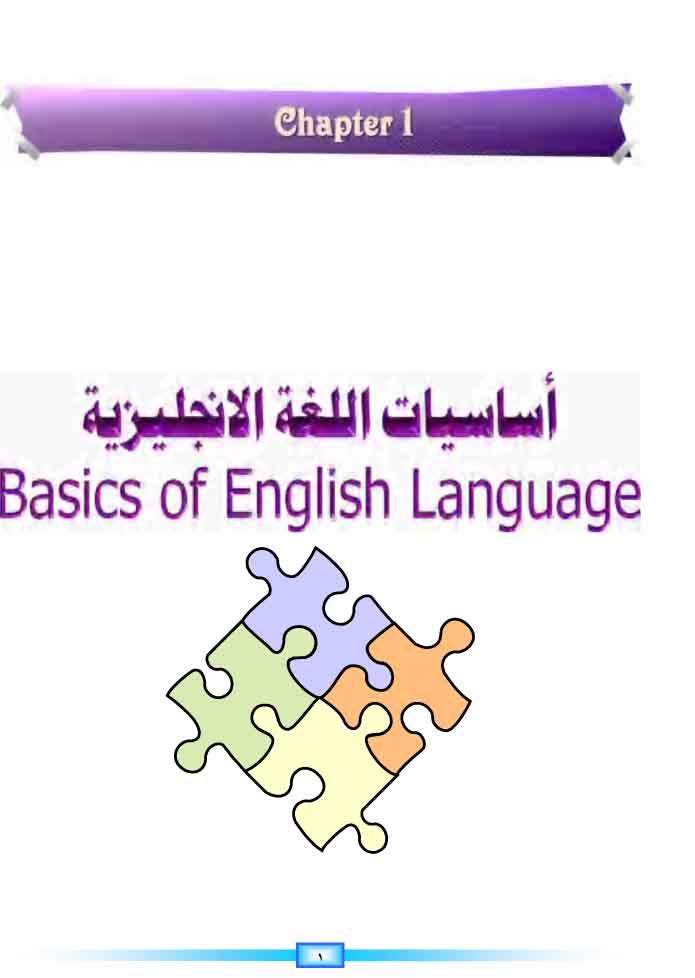 أساسيات اللغة الإنجليزية 3