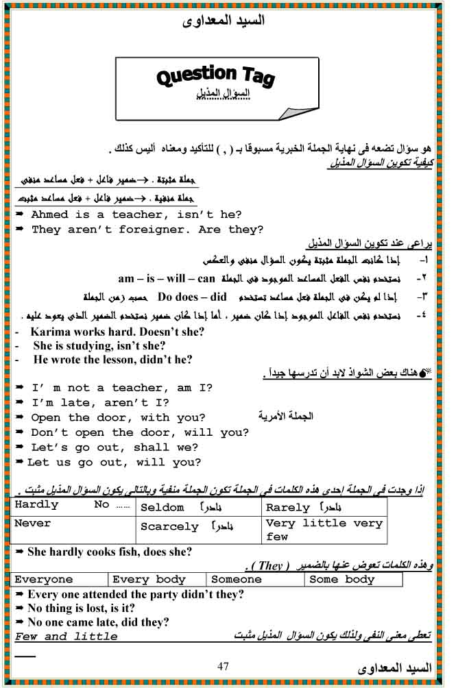 simle grammar book 2