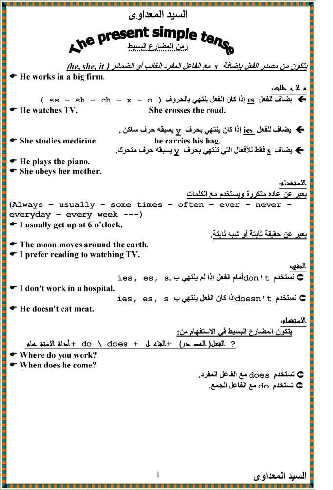 simle grammar book 3