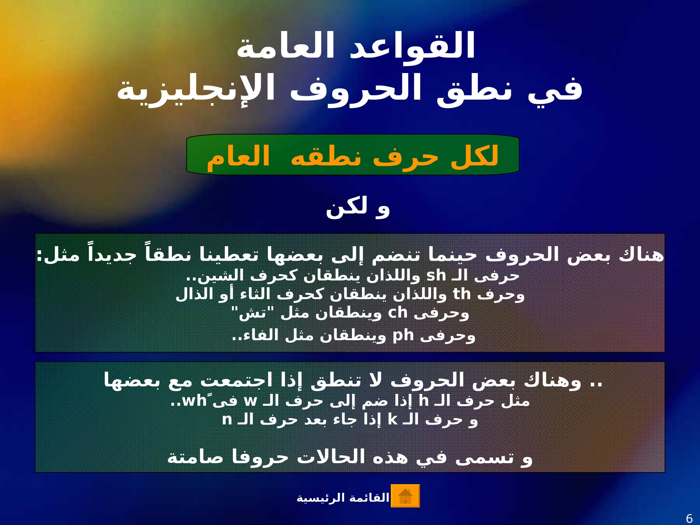 قوعد نطق الانجليزية (2)