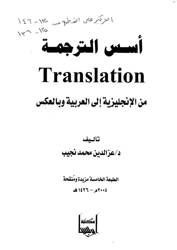 كتاب أسس الترجمة من الانجليزية الى العربية