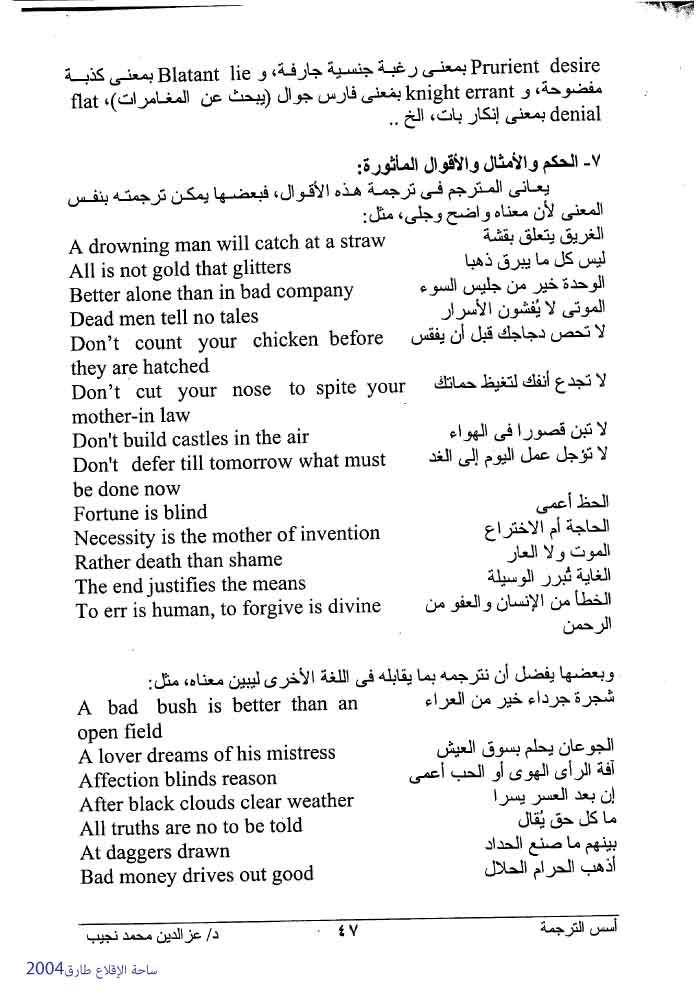 كتاب أسس الترجمة من الانجليزية الى العربية 3