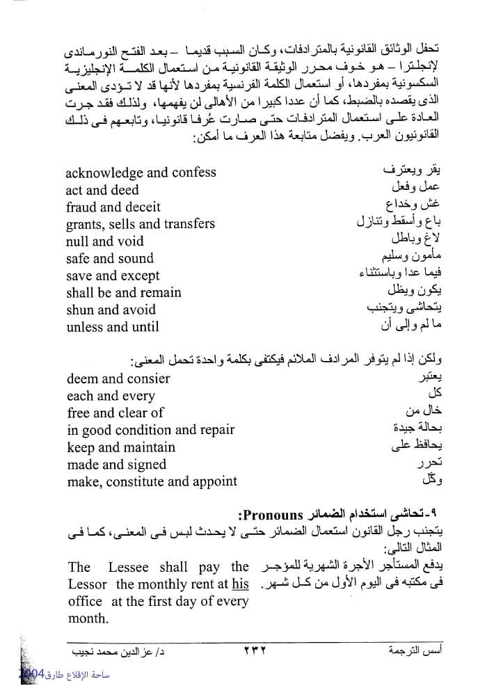 كتاب أسس الترجمة من الانجليزية الى العربية 4