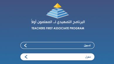 Photo of فتح باب التسجيل للدورة التمهيدية لبرنامج المعلمون أولا