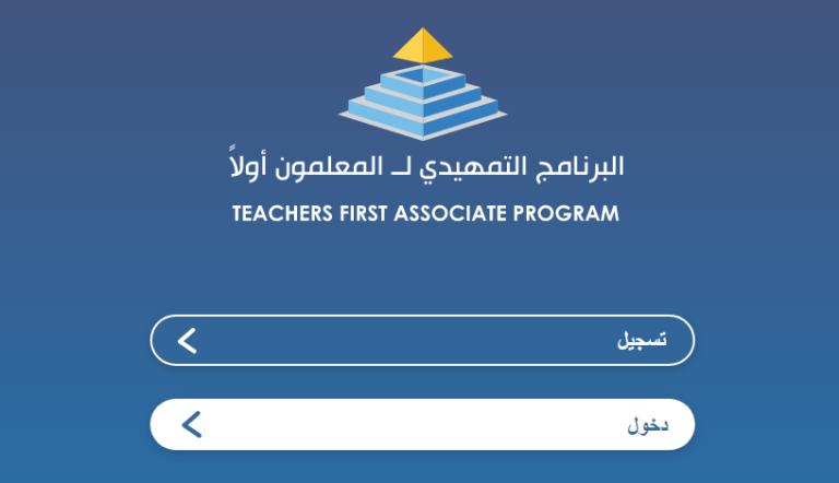 المعلمون اولا