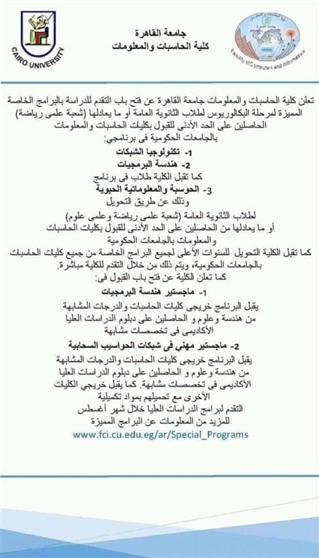 حاسبات ومعلومات القاهرة تفتح باب الالتحاق بـ«الساعات المعتمدة»