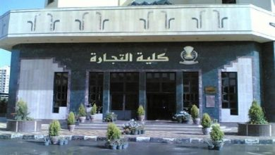كلية التجارة جامعة حلوان