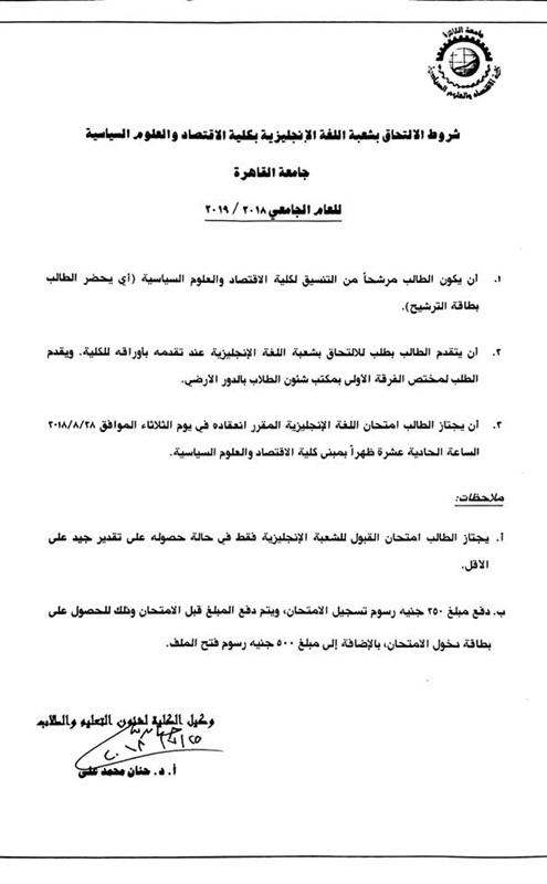 4 شروط للالتحاق بشعبة اللغة الإنجليزية بـ«سياسة القاهرة»