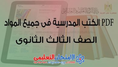 Photo of PDF تحميل كتب الوزارة فى جميع مواد الصف الثالث الثانوى 2020