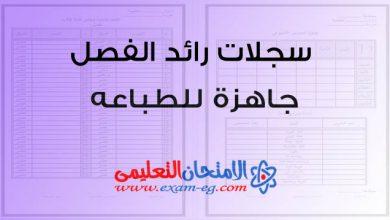 Photo of تحميل سجلات رائد الفصل وورد Doc جاهزة للطباعه