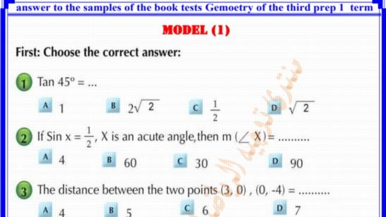 إجابة نماذج كتاب Geometry للصف الثالث الاعدادى لغات ترم أول