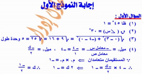 اجابة امتحانات الهندسة وحساب المثلثات