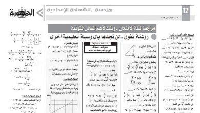 Photo of اسئلة الهندسة المتوقعه للصف الثالث الاعدادى نصف العام 2019