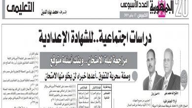 Photo of اهم الاسئلة المتوقعه فى الدراسات للصف الثالث الاعدادى 2019 الترم الاول