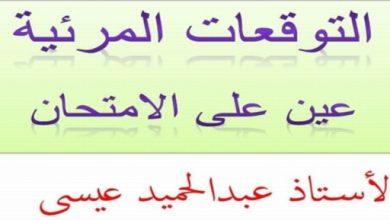 توقعات اللغة العربية الصف الثالث الاعدادى