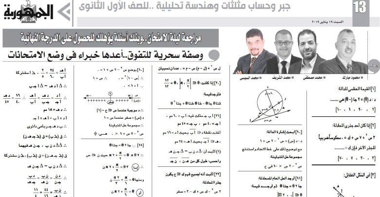 توقعات امتحان الجبر وحساب المثلثات والهندسة التحليلية لأولى ثانوي ترم اول 2019