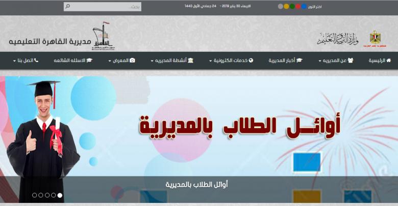 مديرية التربية والتعليم بالقاهرة