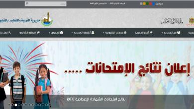 Photo of مديرية التربية والتعليم محافظة القليوبية