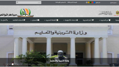 مديرية التربية والتعليم كفر الشيخ