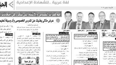 مراجعة اللغة العربية الشهادة الاعدادية