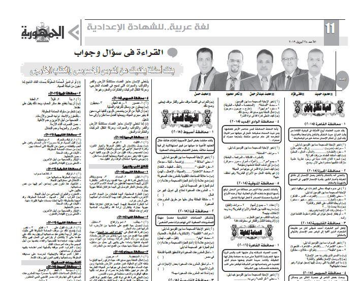 بنك الاسئلة فى اللغة العربية للصف الثالث الاعدادى الترم الثانى 2019