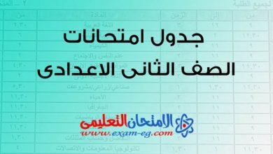 Photo of جدول امتحانات الصف الثانى الاعدادى 2019 الترم الثاني