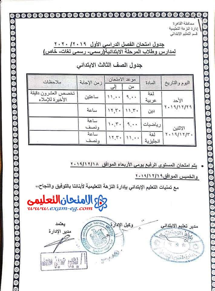جدول ثالثة ابتدائى الترم الاول بالقاهرة