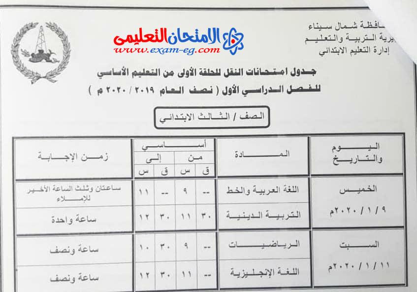 جدول ثالثة ابتدائى الترم الاول بشمال سيناء