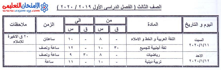 جدول ثالثة ابتدائى بكفر الشيخ الترم الاول