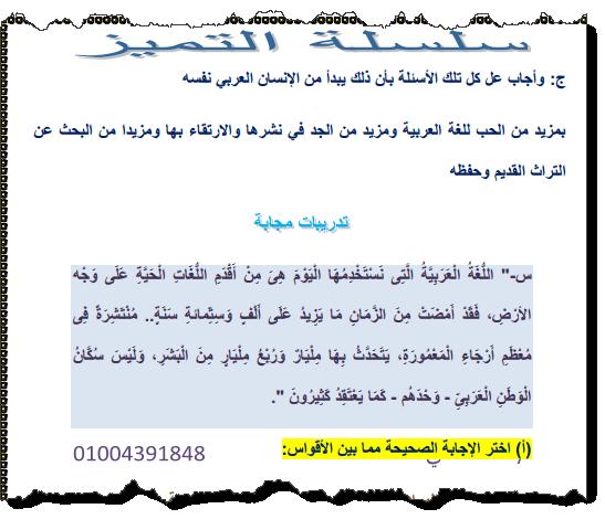 عربى تانية اعدادى