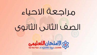 Photo of مراجعة نهائية فى الاحياء للصف الثانى الثانوى الترم الثانى 2019