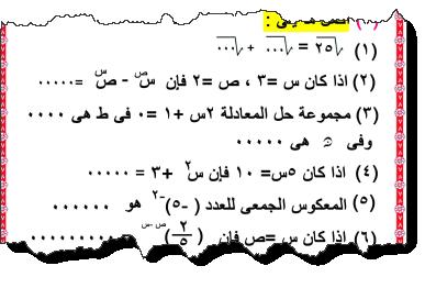 مراجعة الرياضيات الصف الاول الاعدادى