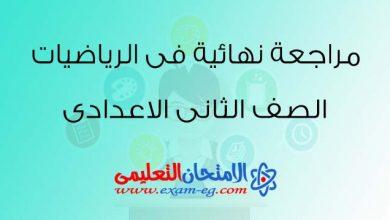 Photo of مراجعة نهائية فى الرياضيات للصف الثانى الاعدادى الترم الثانى 2019
