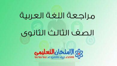 مراجعة اللغة العربية الصف الثالث الثانوى