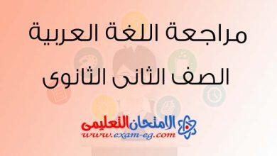 مراجعة اللغة العربية الصف الثانى الثانوى