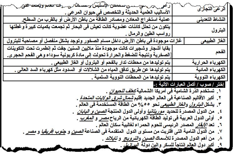 مراجعة دراسات الصف الثالث الاعدادى