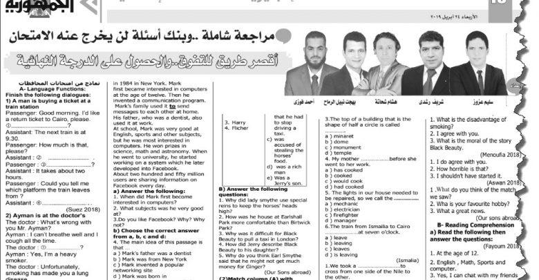 مراجعة شاملة وبنك الاسئلة فى اللغة الانجليزية للصف الثالث الاعدادى الترم الثانى 2019