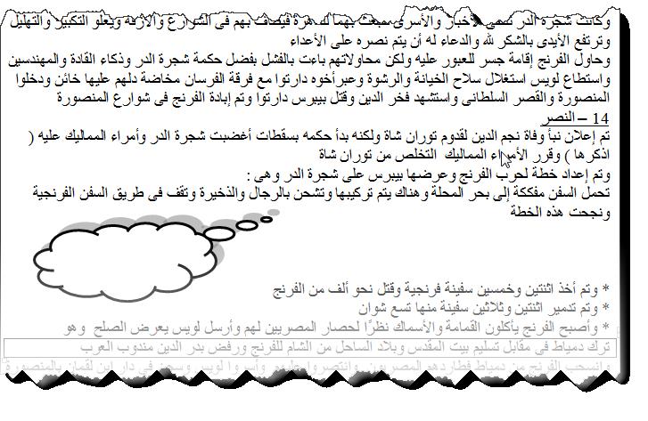 مراجعة عربى الصف الثالث الاعدادى