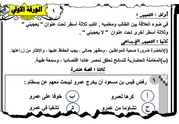 مراجعة عربى اولى ثانوى