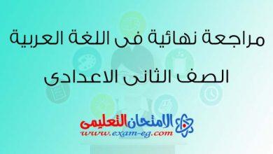 مراجعة لغة عربية الصف الثانى الاعدادى