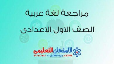 مراجعة لغة عربية اولى اعدادى