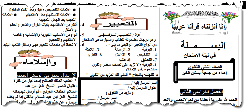 مراجعة لغة عربية تانية ثانوى