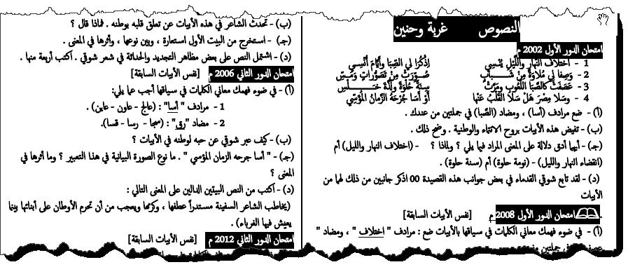 مراجعة لغة عربية ثالثة ثانوى