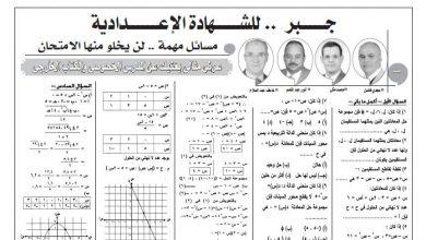 مسائل لن يخلو منها امتحان الجبر للصف الثالث الاعدادى الترم الثانى 2019