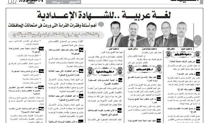 أهم الاسئلة التى وردت فى الامتحانات للغة العربية للشهادة الاعدادية الترم الثانى